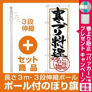 【プレゼント付】【セット商品】3m・3段伸縮のぼりポール(竿)付 (新)のぼり旗 寒ブリ料理 (SNB-4008)