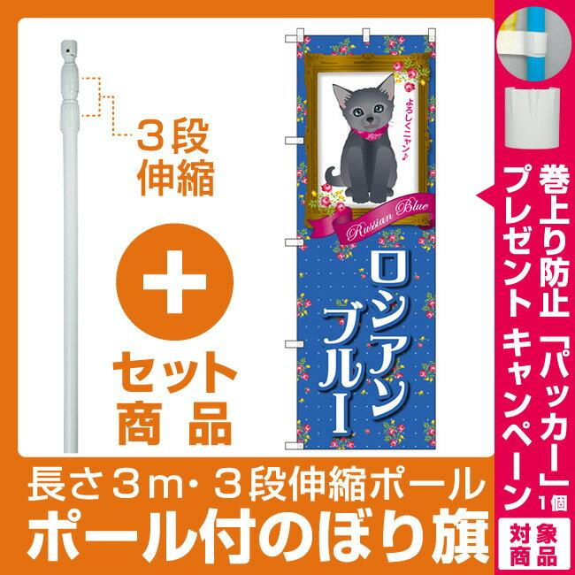 【プレゼント付】【セット商品】3m・3段伸縮のぼりポール(竿)付 のぼり旗 ロシアンブルー (GNB-2500)