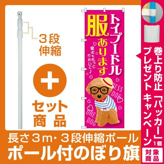 【プレゼント付】【セット商品】3m・3段伸縮のぼりポール(竿)付 のぼり旗 トイプードル 服あります (GNB-2568)