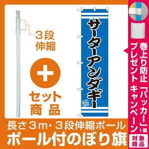 【プレゼント付】【セット商品】3m・3段伸縮のぼりポール(竿)付 スマートのぼり旗 サーターアンダギー (SNB-2681)