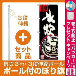 【セット商品】3m・3段伸縮のぼりポール(竿)付 のぼり旗 水炊き 味自慢 (SNB-3326)