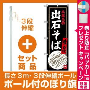 【セット商品】3m・3段伸縮のぼりポール(竿)付 のぼり旗 出石そば 兵庫名物 (SNB-3492)