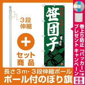 【プレゼント付】【セット商品】3m・3段伸縮のぼりポール(竿)付 のぼり旗 笹団子 (SNB-3750)