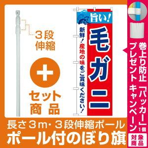 【プレゼント付】【セット商品】3m・3段伸縮のぼりポール(竿)付 のぼり旗 旨い!毛ガニ (21639)