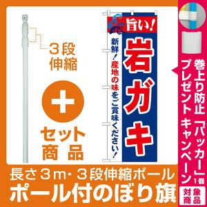 【プレゼント付】【セット商品】3m・3段伸縮のぼりポール(竿)付 のぼり旗 旨い!岩ガキ (21653)