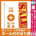 【セット商品】3m・3段伸縮のぼりポール(竿)付 のぼり旗 FINAL SALE (GNB-2269) (セール・イベント・催事/セール・SALE)