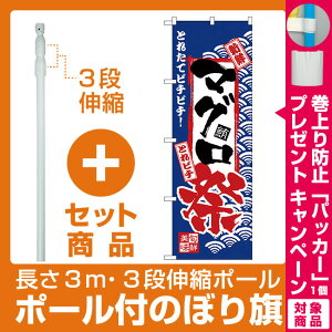 【プレゼント付】【セット商品】3m・3段伸縮のぼりポール(竿)付 のぼり旗 マグロ祭 (H-2384)
