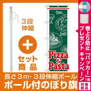 【プレゼント付】【セット商品】3m・3段伸縮のぼりポール(竿)付 のぼり旗 ピザ・パスタ (H-668)