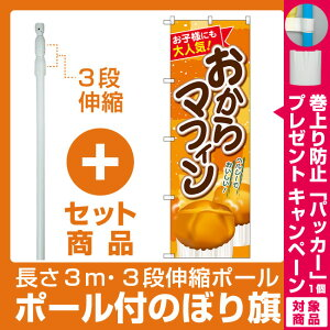 【プレゼント付】【セット商品】3m・3段伸縮のぼりポール(竿)付 のぼり旗 おからマフィン (SNB-2025)