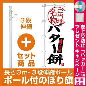 【プレゼント付】【セット商品】3m・3段伸縮のぼりポール(竿)付 (新)のぼり旗 バター餅 (SNB-3909)