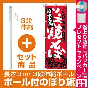 【セット商品】3m・3段伸縮のぼりポール(竿)付 (新)のぼり旗 ソース焼きそば 栃木名物 (SNB-3942)