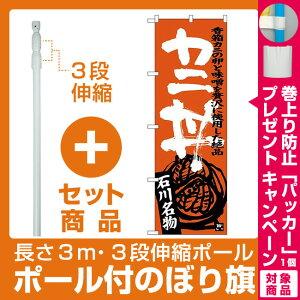 【プレゼント付】【セット商品】3m・3段伸縮のぼりポール(竿)付 (新)のぼり旗 カニ丼 (SNB-3986)