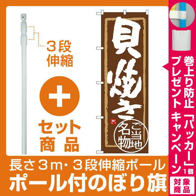 【プレゼント付】【セット商品】3m・3段伸縮のぼりポール(竿)付 (新)のぼり旗 貝焼き (SNB-3994)
