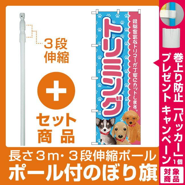 【プレゼント付】【セット商品】3m・3段伸縮のぼりポール(竿)付 のぼり旗 トリミング ピンク (GNB-2813)