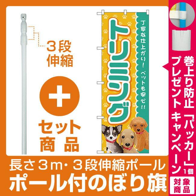 【プレゼント付】【セット商品】3m・3段伸縮のぼりポール(竿)付 のぼり旗 トリミング 青 (GNB-2814)