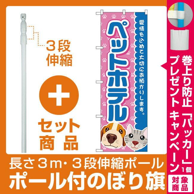 【プレゼント付】【セット商品】3m・3段伸縮のぼりポール(竿)付 のぼり旗 ペットホテル 青 (GNB-2815)