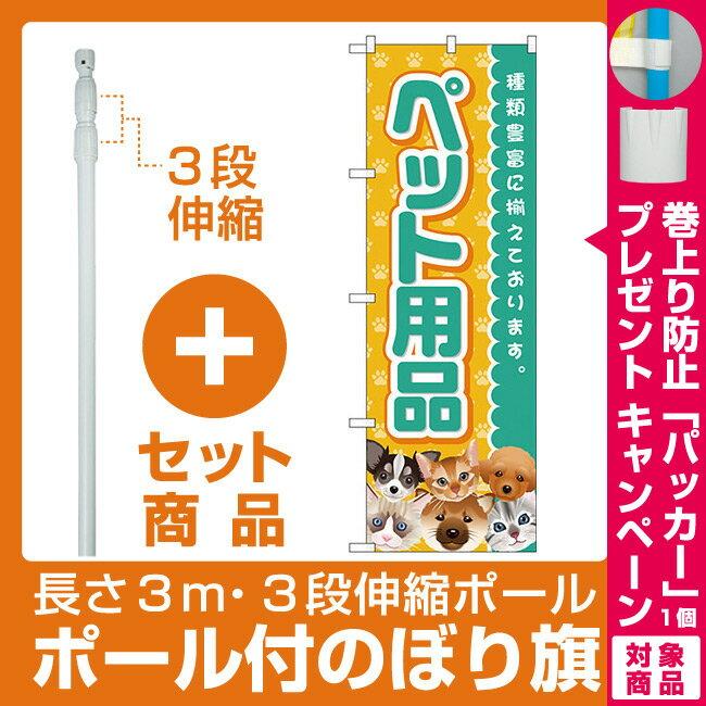 【プレゼント付】【セット商品】3m・3段伸縮のぼりポール(竿)付 のぼり旗 ペット用品 (GNB-2817)