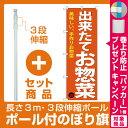 【セット商品】3m・3段伸縮のぼりポール(竿)付 のぼり旗 出来たてお惣菜 (SNB-4368) (お弁当・お惣菜・おにぎり)