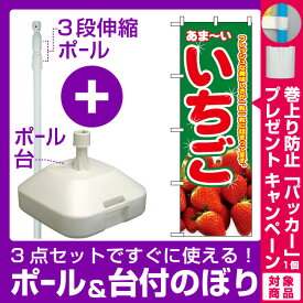 【3点セット】のぼりポール(竿)と立て台(16L)付ですぐに使えるのぼり旗 (2876) いちご フレッシュな美味しさが一粒一粒詰まってます (果物・フルーツ)