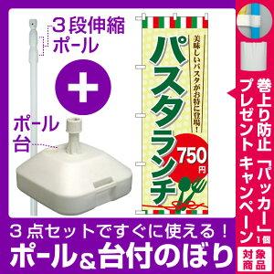 【プレゼント付】【3点セット】のぼりポール(竿)と立て台(16L)付ですぐに使えるのぼり旗 パスタランチ0 (SNB-1080)
