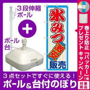 【プレゼント付】【3点セット】のぼりポール(竿)と立て台(16L)付ですぐに使えるのぼり旗 氷みつ激安販売 (SNB-2562)