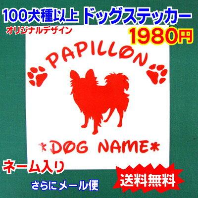 【 7月度月間優良ショップ選出 】 【送料無料】 100犬種以上のシルエット NEW TYPE2オリジナルデザイン ネーム入り ドッグステッカー犬 犬ステッカー ペット ペットステッカー ステッカー