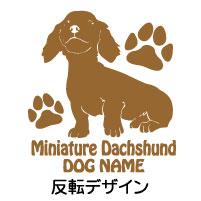 【送料無料】ミニチュアダックスフンドシルエットステッカーミニチュアダックスステッカーシール1mダックスステッカーデコシール犬犬ステッカーペットペットステッカーステッカー