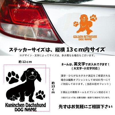 ミニチュアダックスフンドシルエットステッカーミニチュアダックスステッカーシール1mダックスステッカーデコシール犬犬ステッカーペットペットステッカーステッカー