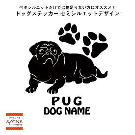 【送料無料】 パグ シルエットステッカー パグステッカー  シール 2 パグ ステッカー デコシール 犬 犬ステッカー ペット ペットステッカー ステッカー