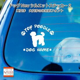 シルエット 車 ステッカー 犬 犬種を選ぶかわいい カッティング 転写式 窓 可愛い 車ステッカー おしゃれ dog ドッグ イヌ いぬ ペット シール オリジナルデザイン プレゼント 贈り物 2 オリジナルグッズ