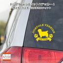 シルエット 車 ステッカー 犬 犬種を選ぶかわいい カッティング 転写式 窓 可愛い 車ステッカー おしゃれ dog ドッグ …