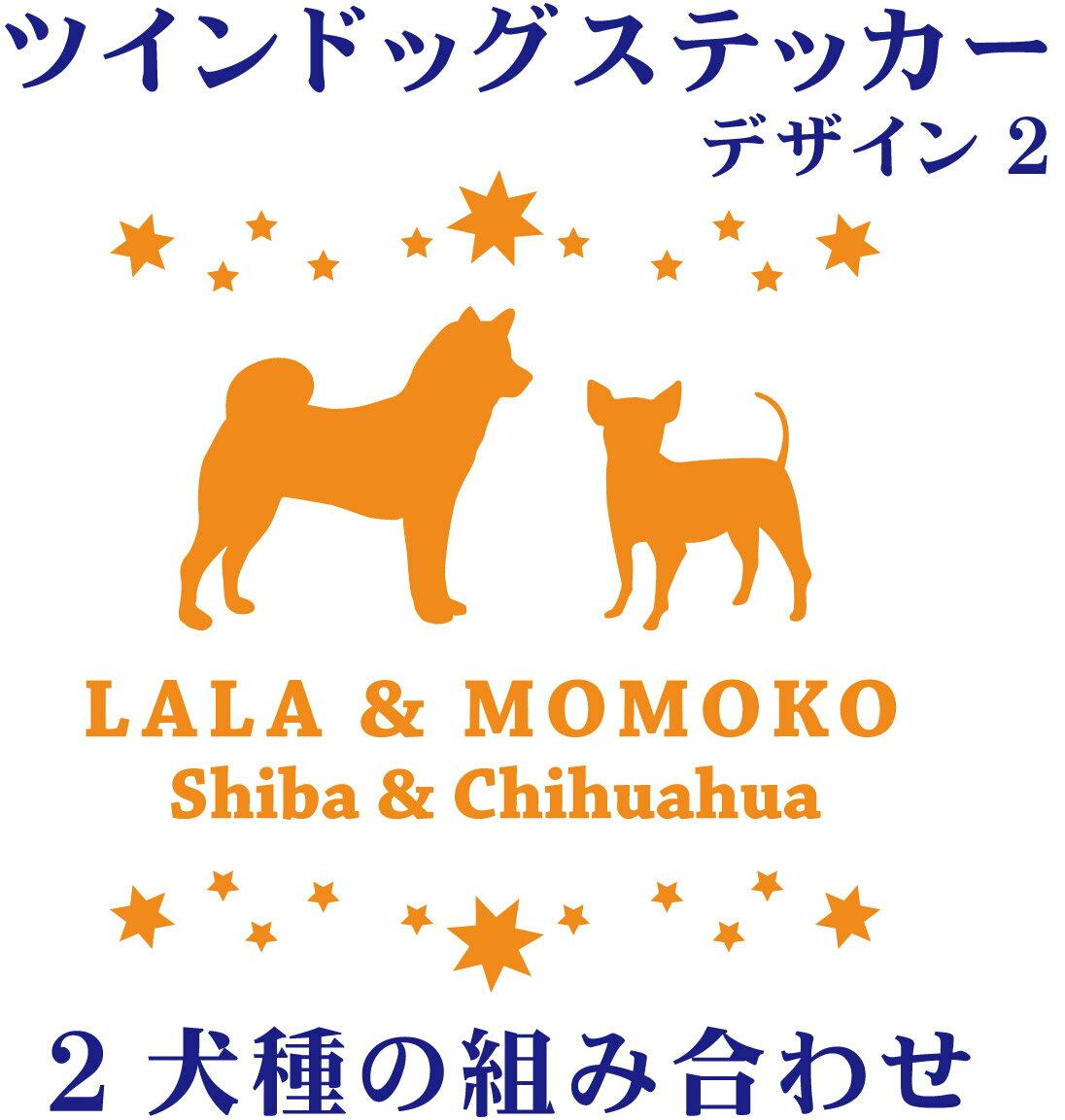【 7月度月間優良ショップ選出 】 ツインステッカー デザイン2ペア ステッカー 2犬種の組み合わせ犬種名 ペットネーム入り 2頭デザイン