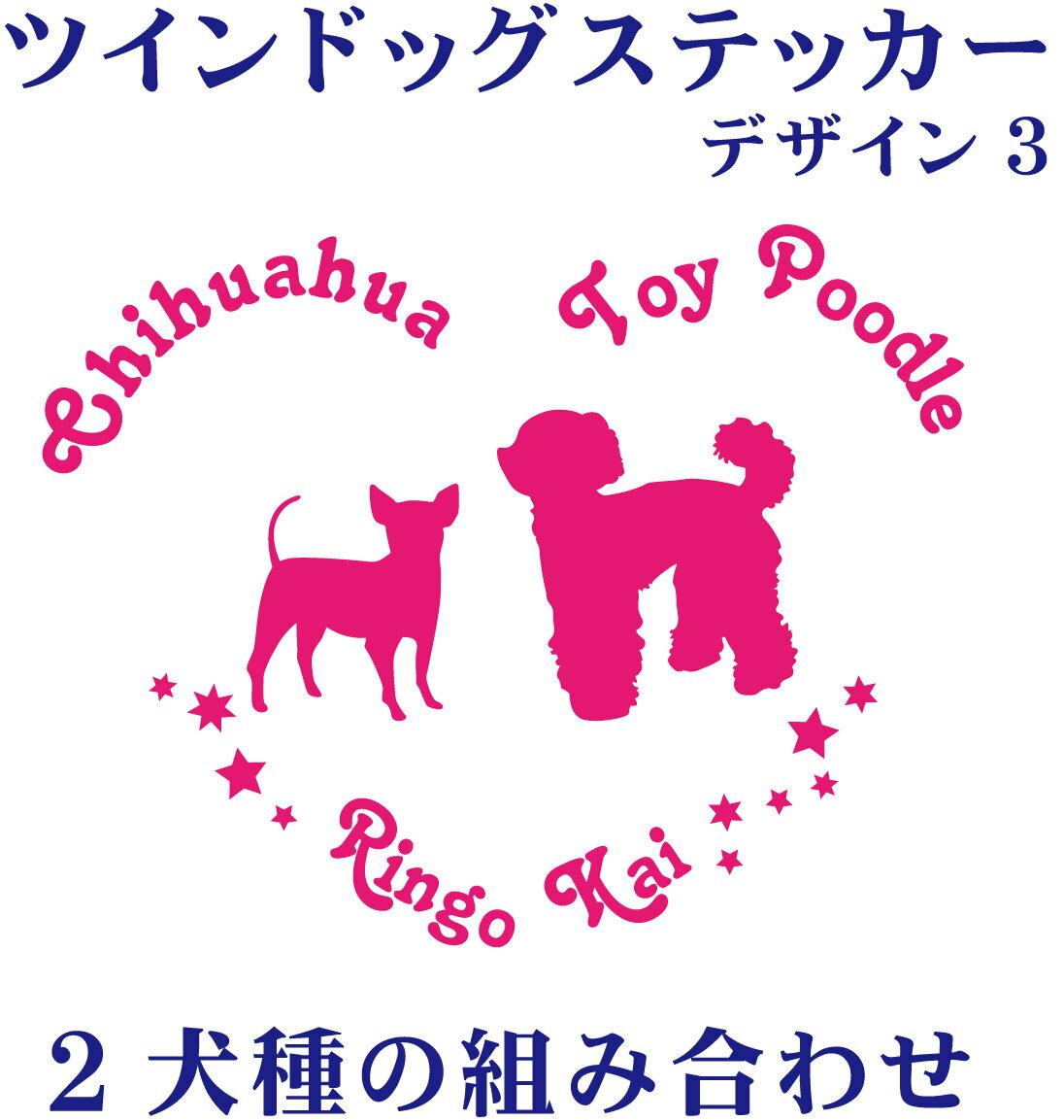 ツインステッカー 2犬種 車 ステッカー 犬 ダブル 2頭 2匹 ツイン かわいい 転写式 窓 可愛い 車ステッカー dog ドッグ イヌ いぬ ペット シルエット 3 カッティングシート デザイン工房