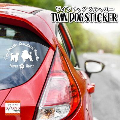 ツインステッカー2犬種車ステッカー犬ダブル2頭2匹ツインかわいい転写式窓可愛い車ステッカーdogドッグイヌいぬペットシルエット1カッティングシートデザイン工房