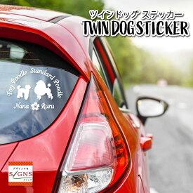ツインステッカー 2犬種 車 ステッカー 犬 ダブル 2頭 2匹 ツイン かわいい 転写式 窓 可愛い 車ステッカー dog ドッグ イヌ いぬ ペット シルエット 1 カッティングシート デザイン工房