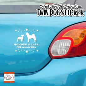 ツインステッカー 2犬種 車 ステッカー 犬 ダブル 2頭 2匹 ツイン かわいい 転写式 窓 可愛い 車ステッカー dog ドッグ イヌ いぬ ペット シルエット 2 カッティングシート デザイン工房
