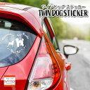 ツインステッカー 2犬種 車 ステッカー 犬 ダブル 2頭 2匹 ツイン かわいい 転写式 窓 可愛い 車ステッカー dog ドッ…