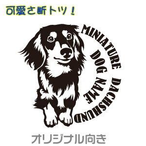 車 ステッカー 犬 ミニチュアダックスフンド かわいい ミニチュアダックス かっこいい dog ドッグ イヌ いぬ シール ダックス プレゼント 12 カッティングシート デザイン工房