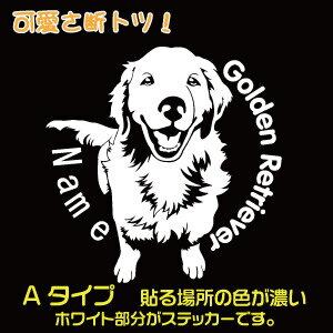車 ステッカー 犬 ゴールデンレトリバー かわいい 素敵な ゴールデン レトリバー かっこいい dog ドッグ イヌ いぬ シール プレゼント 記念 贈り物 7 カッティングシート デザイン工房
