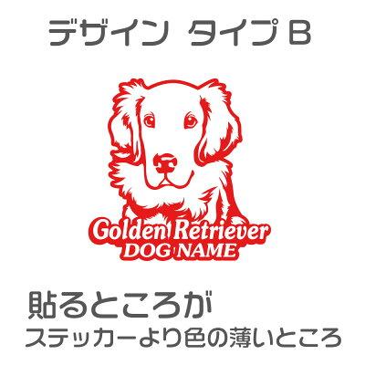 デザイン工房のゴールデンレトリバーステッカーメール便【送料無料】