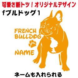 フレンチブルドッグ ステッカー フレンチブルドック シール 1 カッティングステッカー デザインステッカー フレンチブルドッグステッカー デコシール 犬 犬ステッカー ペット ペットステッカー 車ステッカー
