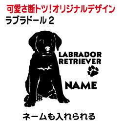 ラブラドールレトリバー 車 ステッカー 犬 かわいい ラブ ラブラドール かっこいい dog ドッグ イヌ いぬ シール プレゼント 記念 贈り物 2 カッティングシート デザイン工房