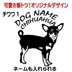 チワワ 車 ステッカー 犬 かわいい ちわわ スムース スムースコートチワワ かっこいい dog ドッグ イヌ いぬ シール オリジナルデザイン プレゼント 記念 贈り物 1