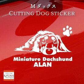 車 ステッカー 犬 ミニチュアダックスフンド かわいい ミニチュアダックス かっこいい dog ドッグ イヌ いぬ シール ダックス プレゼント 記念 16 カッティングシート デザイン工房 オリジナルグッズ