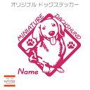 車 ステッカー 犬 ミニチュアダックスフンド かわいい ミニチュアダックス かっこいい dog ドッグ イヌ いぬ シール ダックス プレゼント 記念 15 カッティングシート デザイン工房