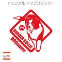 ボーダーコリー 車 ステッカー 犬 かわいい ボーダーコリーステッカー かっこいい 可愛い dog ドッグ イヌ いぬ シール プレゼント 記念 贈り物 5 カッティングシート デザイン工房