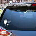 車 ステッカー 犬 秋田犬 かわいい 素敵な 秋田 犬 かっこいい dog ドッグ イヌ いぬ シール オリジナルデザイン プレ…