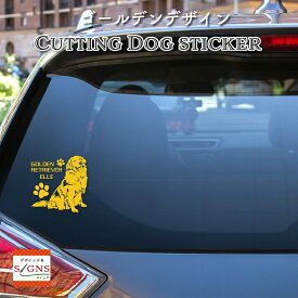 車 ステッカー 犬 ゴールデンレトリバー かわいい 素敵な ゴールデン レトリバー かっこいい dog ドッグ イヌ いぬ シール プレゼント 記念 贈り物 12 カッティングシート デザイン工房 オリジナルグッズ