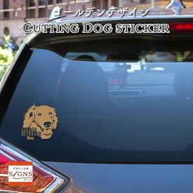 車 ステッカー 犬 ゴールデンレトリバー かわいい 素敵な ゴールデン レトリバー かっこいい dog ドッグ イヌ いぬ シール プレゼント 記念 贈り物 13 カッティングシート デザイン工房