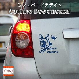 ジャーマンシェパード 車 ステッカー 犬 シェパード かわいい カッティング 転写式 窓 可愛い 車ステッカー かっこいい dog ドッグ イヌ いぬ ペット シール オリジナルデザイン プレゼント 贈り物 2